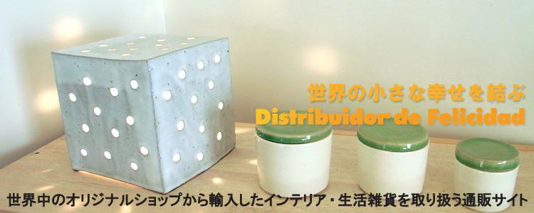 世界の小さな幸せを結ぶ - 世界中のオリジナルショップから輸入したインテリア・生活雑貨を取り扱う通販サイト